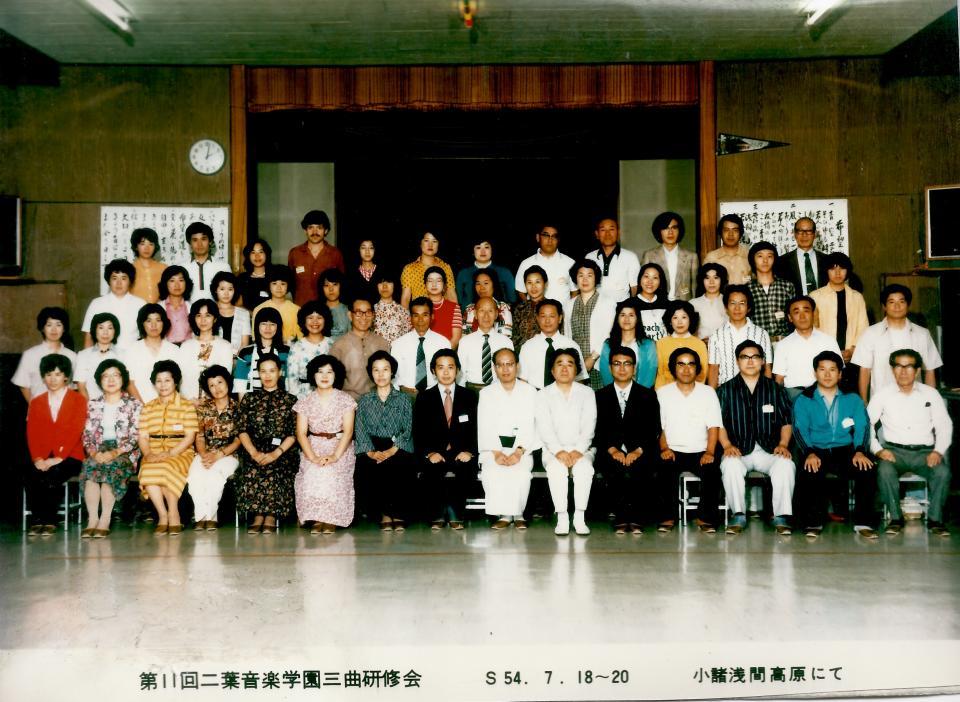 Séminaire Koto - Shamisen - Shakuachi avec Aoki Leîbo près du Mont Fuji (1978)