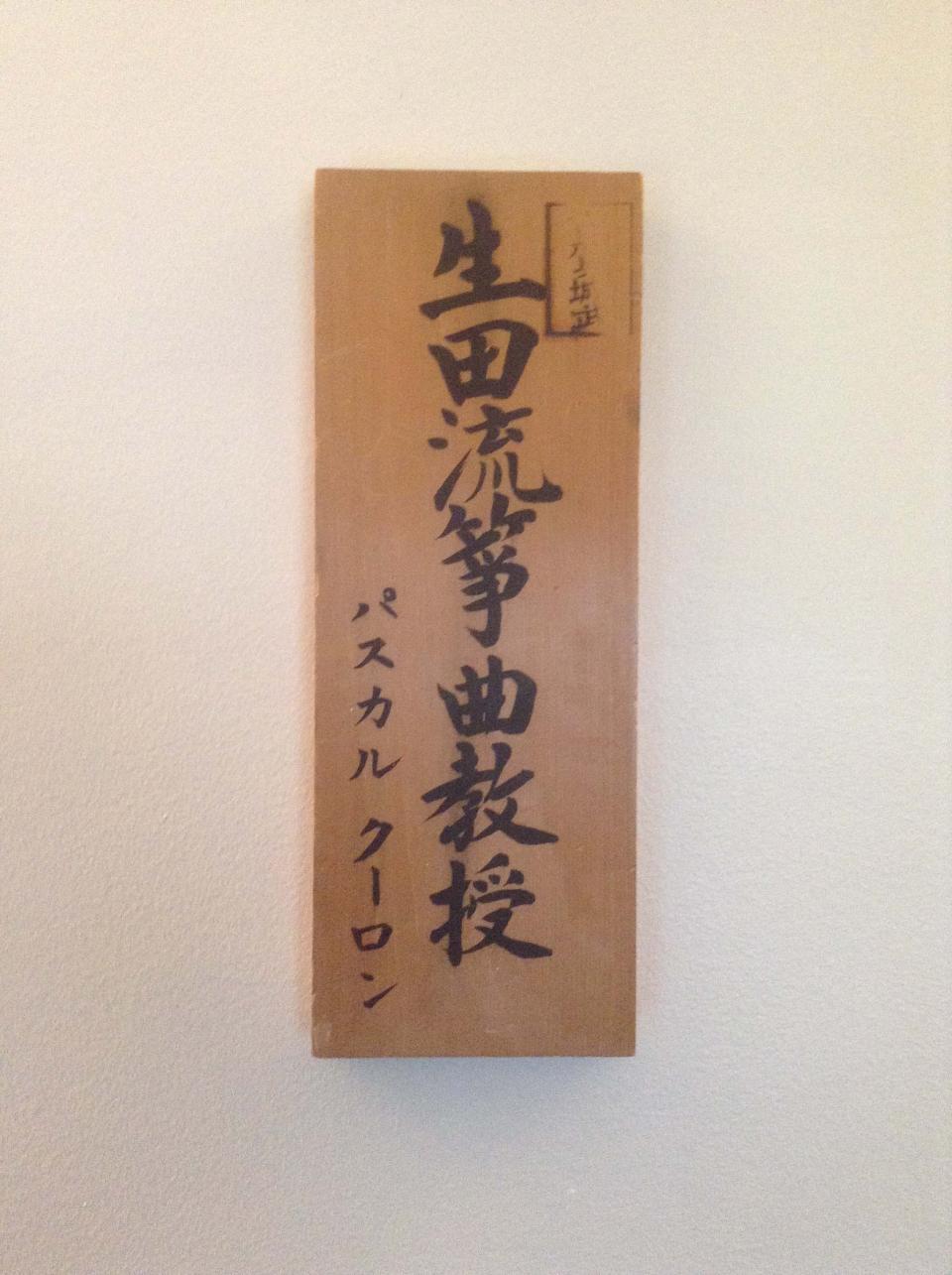 Menjo - Certificat de Koto Ikuta-ryu.